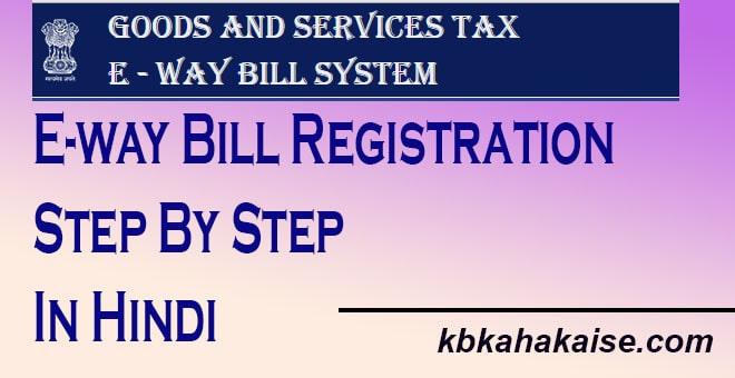 E-way Bill Registration Process