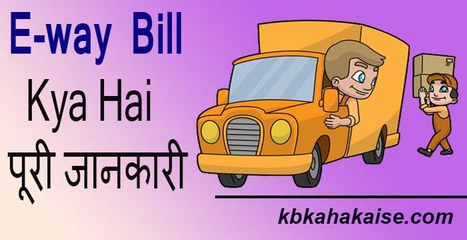 E-way bill kya hai
