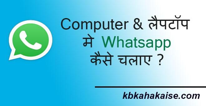 Computer me whatsapp kaise chalaye-