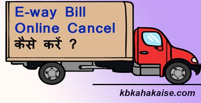E-way bill cancel kaise kare