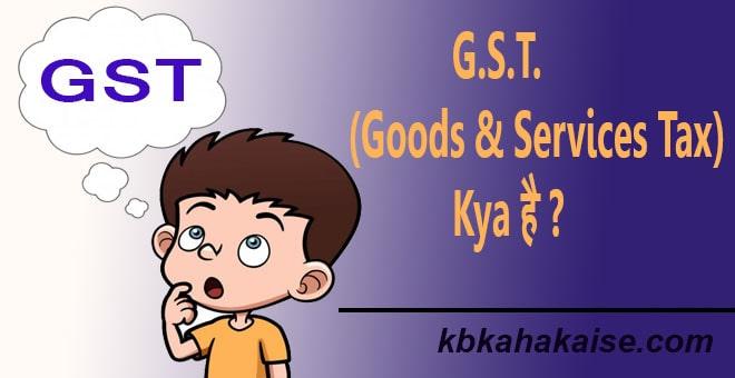 GST Kya hai