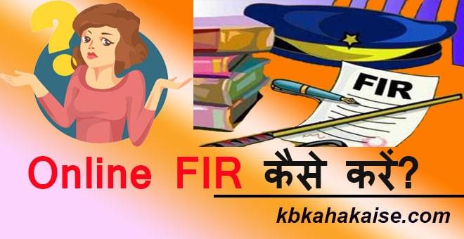 Online FIR kaise kare