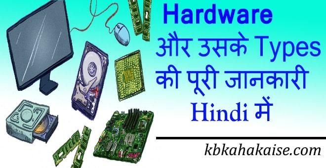 Hardware-kise-kahte-hai