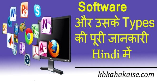 Software-Kise-kehte-hai