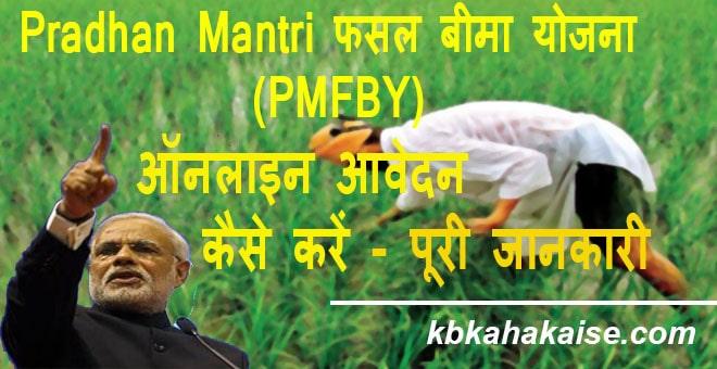 pradhan mantri fasal yojana online